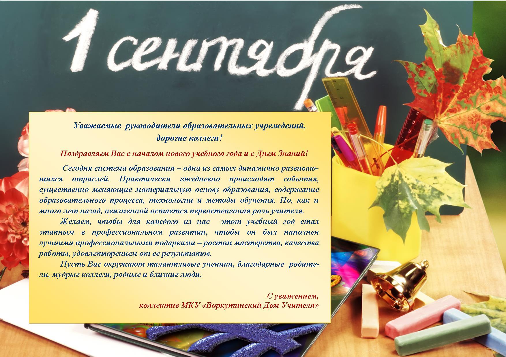 Поздравление с днем знаний Видео на Запорожском портале 5